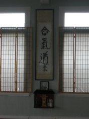 Aikido shomen O'Sensei Calligraphy