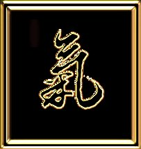 02-gold-black-chi-symbol